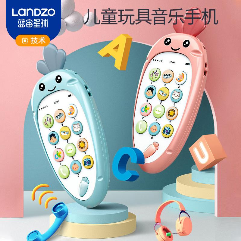 蓝宙星球儿童玩具手机婴儿可咬音乐仿真电话机益智男女孩一岁宝宝网上购物优惠券