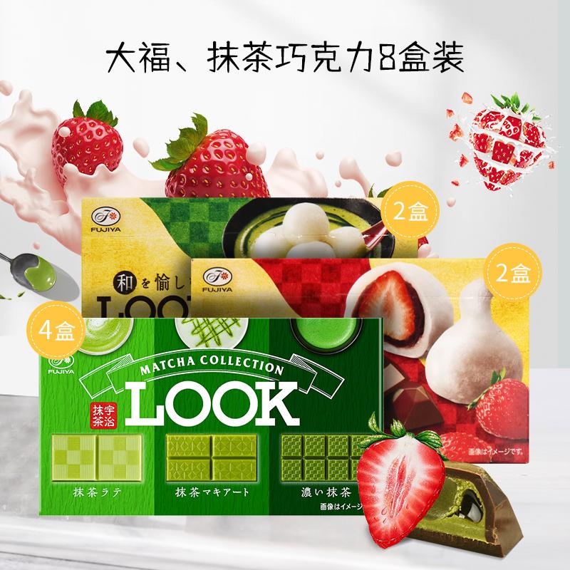 不二家日本进口夹心巧克力大福抹茶草莓口味纯可可送女友零食
