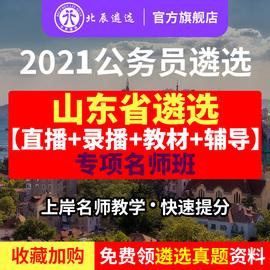 北辰遴選2021年山東省專項名師班公務員遴選培訓班(直播+錄播)圖片