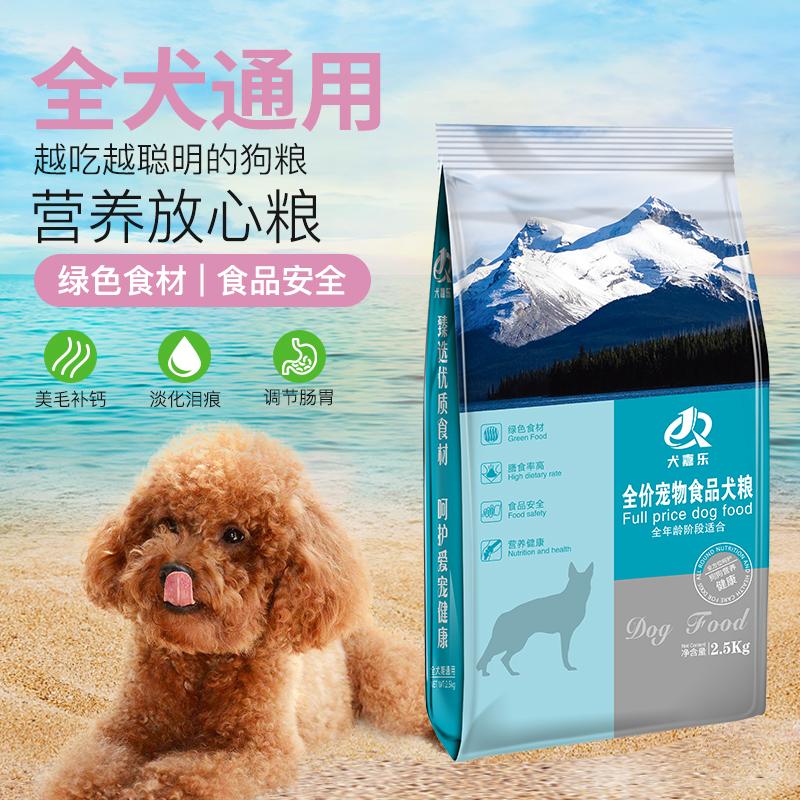 狗粮40斤通用型泰迪金毛阿拉斯加拉布拉多大型犬幼犬成犬20kg幼犬优惠券