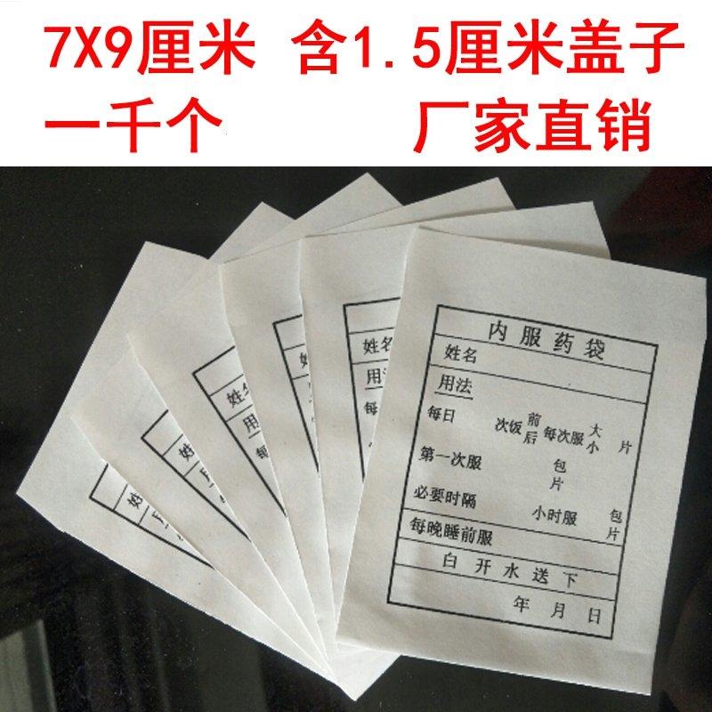 Oral packaged tablets oral medicine clinic sample medicine bag white paper sanitary bag package medicine