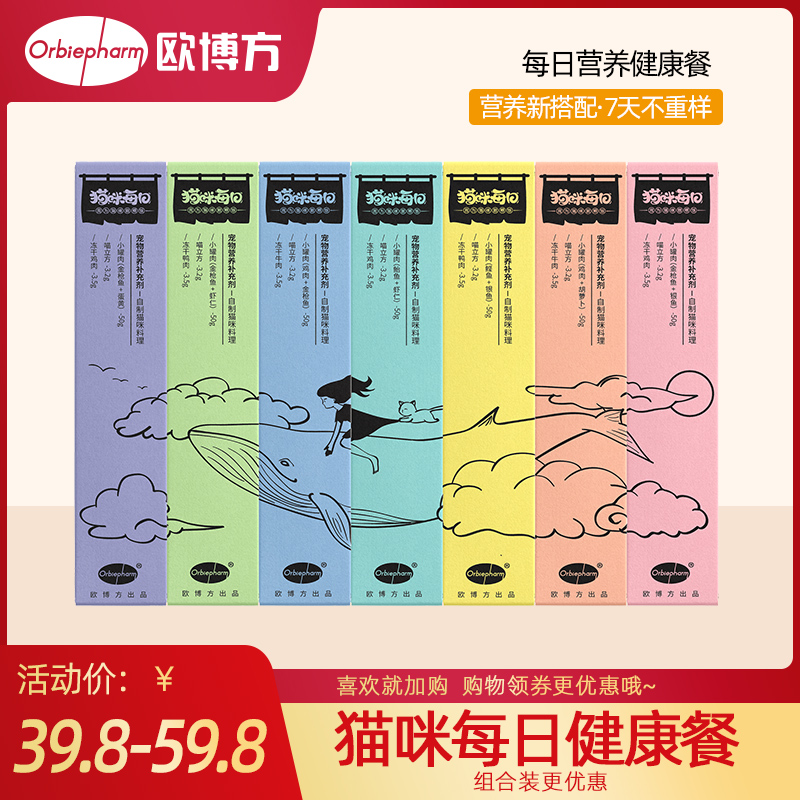 Oberfang cat daily pet cat nutrition healthy meal wet food health care products freeze dried meat hydrating Meimao can