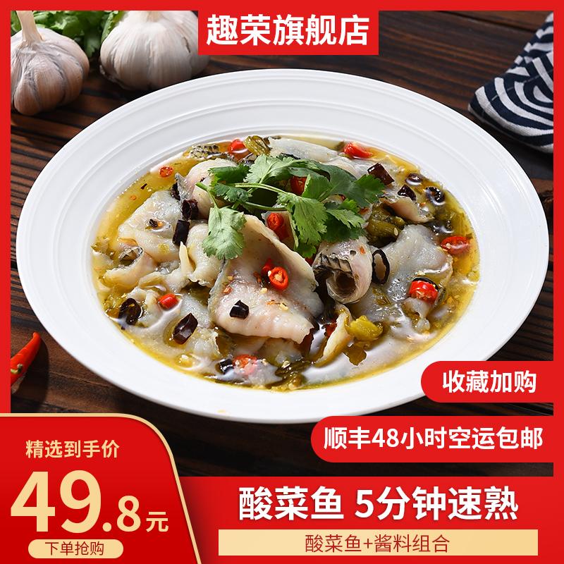 酸菜鱼420g/盒酸菜鱼半成品鱼片含老坛金汤酸菜鱼包生鲜鱼类
