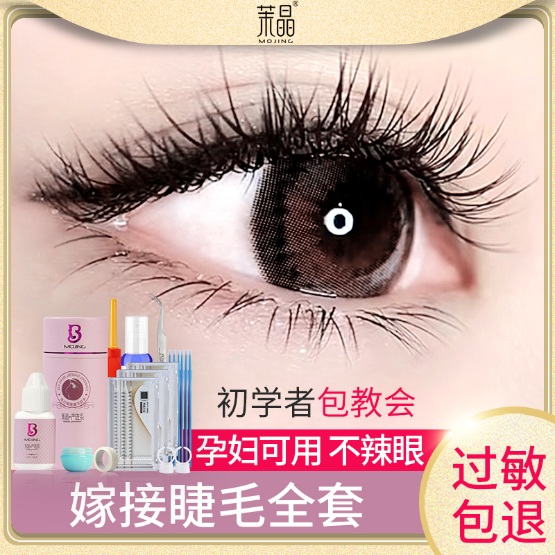 Beginner blinks yourself grafted eyelashes set natural simulation planting ultra-soft graphic chest eyelashes tools