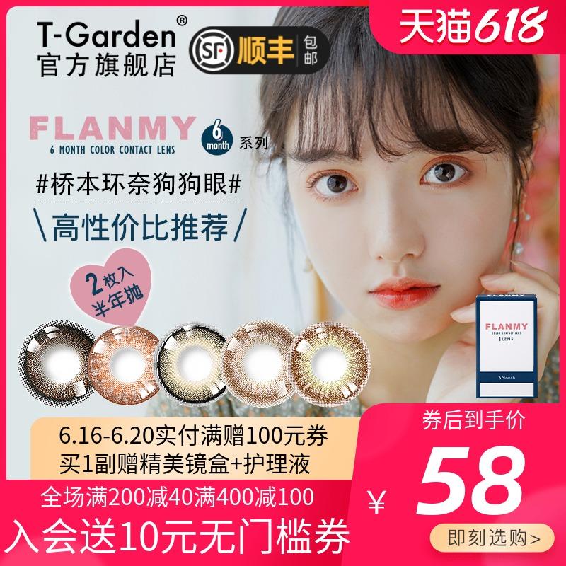 日本Flanmy美瞳半年抛彩色隐形近视眼镜小直径2片T-Garden旗舰店