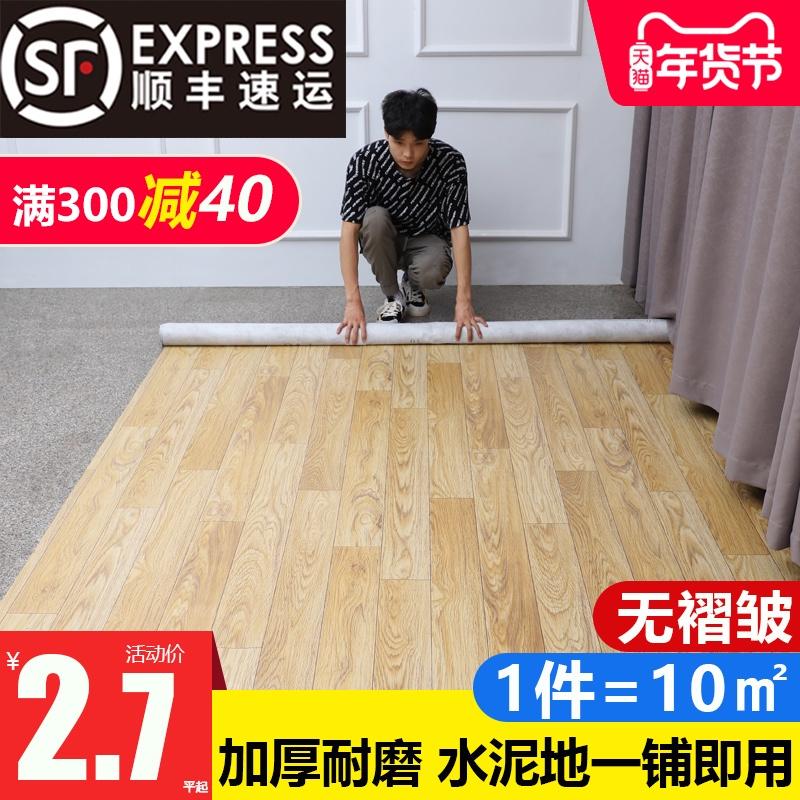 pvc地板革水泥地胶垫直接铺加厚耐磨 防水塑料地毯自粘地贴纸家用 - 封面
