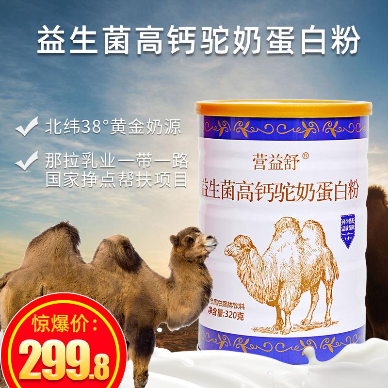成人中老年儿童益生菌骆驼奶蛋白粉骆驼奶粉剂高钙营养免疫力