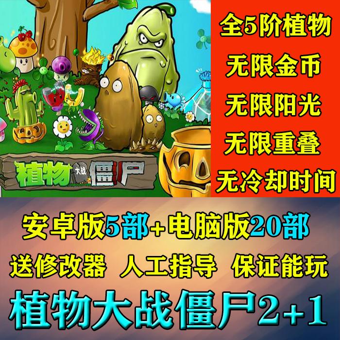 植物大战僵尸2+1电脑手机安卓怀旧游戏年度非破解无尽版送修改器