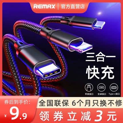 remax睿量极限三合一手机通用充电线适用vivo小米苹果安卓oppo华为typec充电器线一拖三编织车载快充数据线