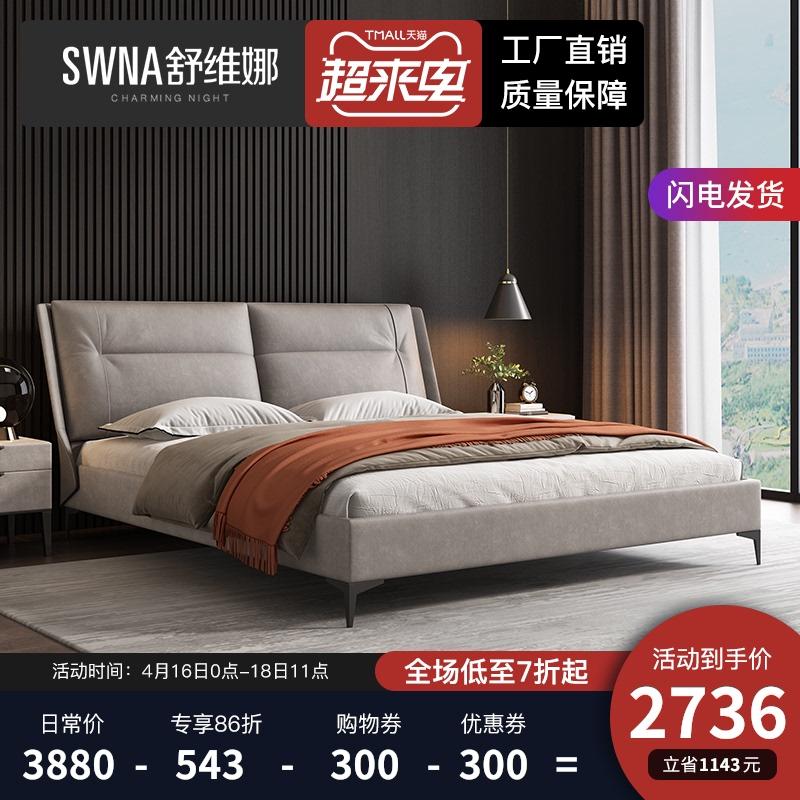 舒维娜北欧科技布艺床现代简约意式极简轻奢主卧可拆洗双人床1.8