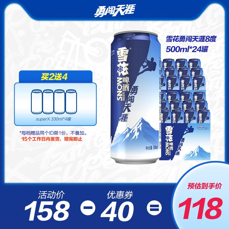 【24大罐装】雪花勇闯天涯啤酒罐装整箱500ml*12听*2箱装8度经典