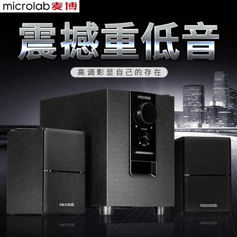 Microlab/麦博 M100台式电脑音响2.1低音炮家用笔记本木质小音箱