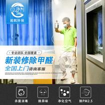 廣州深圳佛山中山東莞清遠陽江上門去除甲醛治理檢測新房服務公司