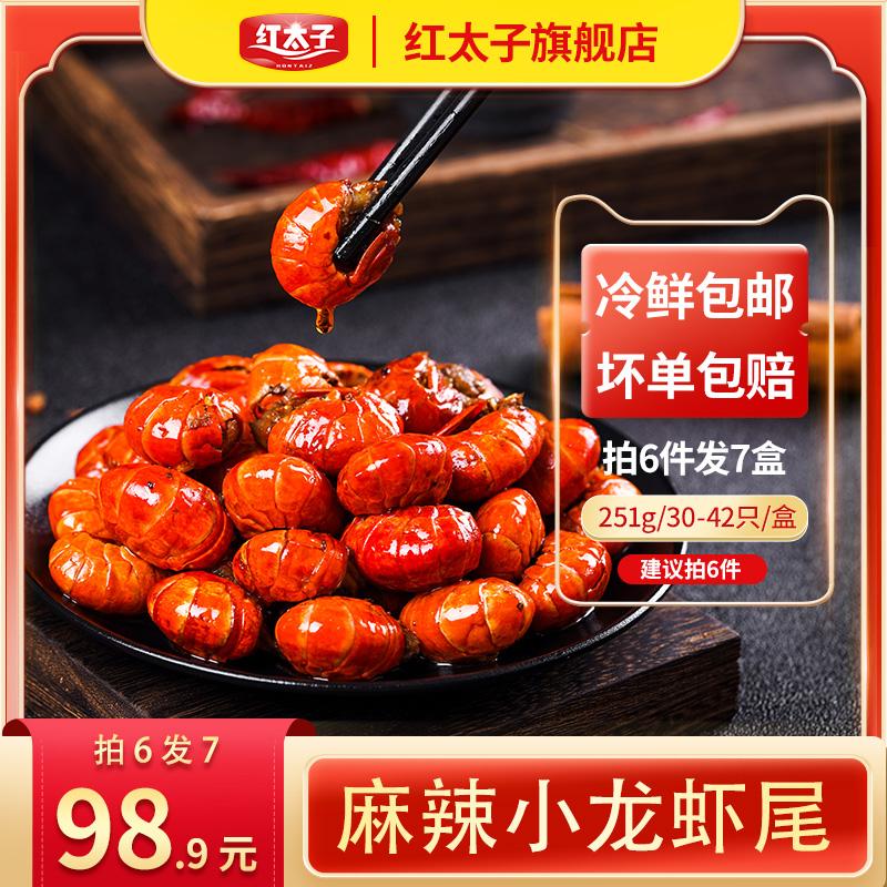 【拍6盒发7盒】红太子麻辣小龙虾尾球香辣即食冷冻熟食251g/盒装