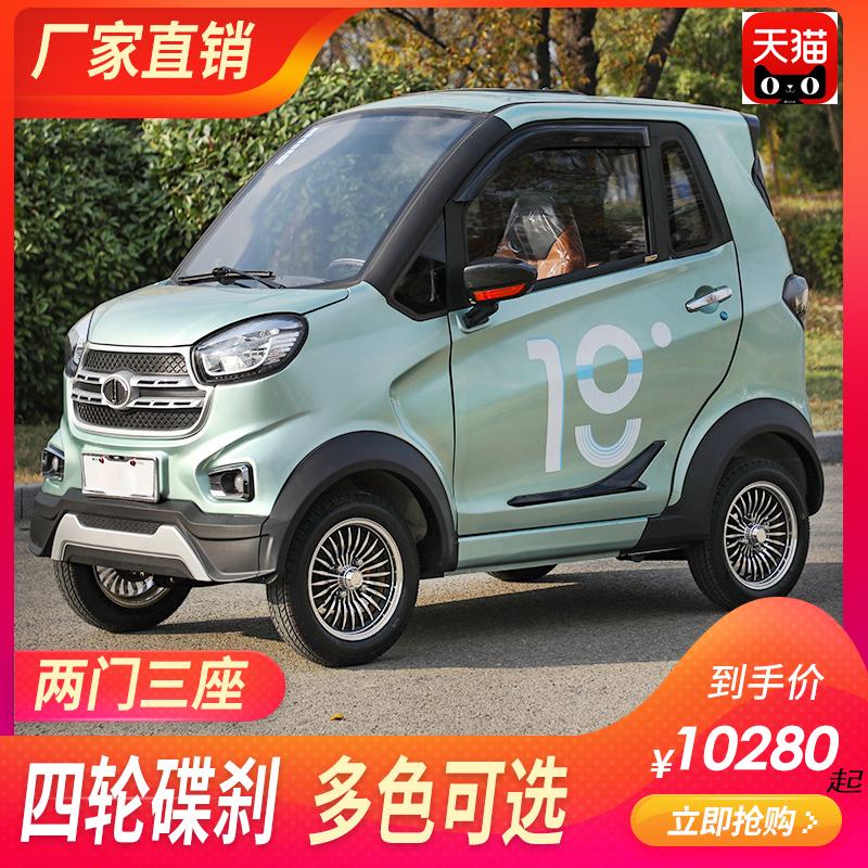 新款四轮电动代步车新能源汽轿车