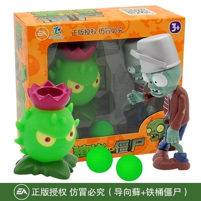 Plants vs zombies 2 toys 3 pirate cannon model ejection 2 can launch new hand-made ornaments.