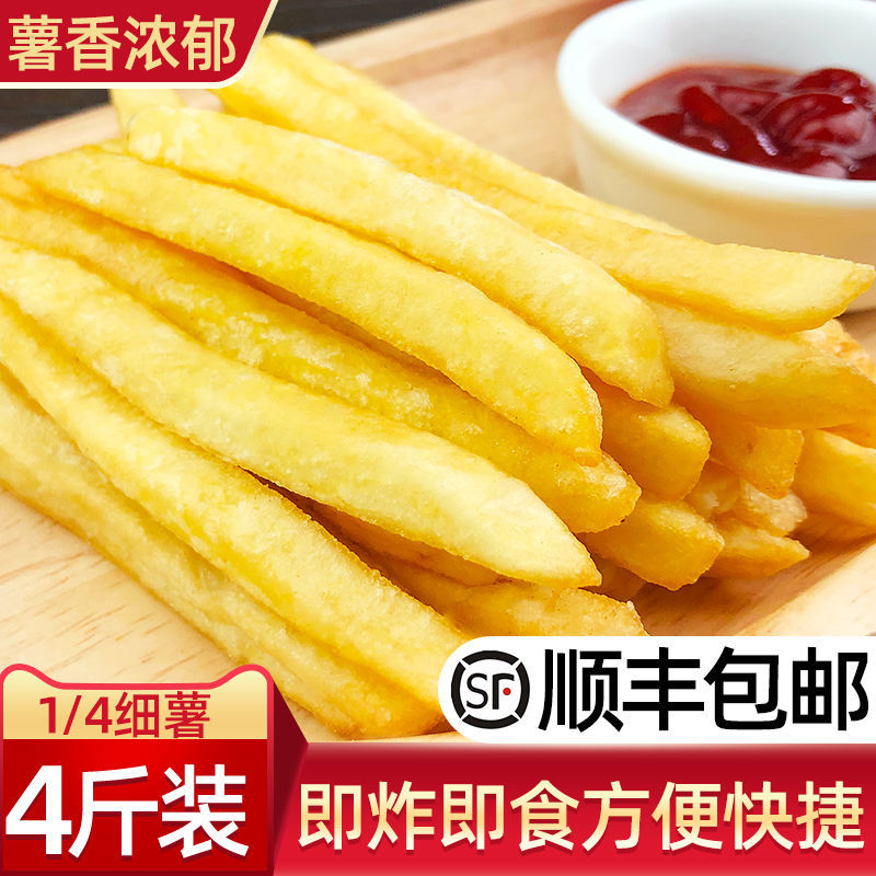 French fries semi-finished products frozen KFC fried snacks American 1 / 4 fine potato quick frozen commercial large package