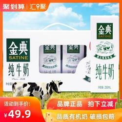 金典纯牛奶有机纯牛奶非脱脂牛奶伊利纯牛奶24盒中老年全脂包邮