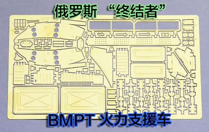 1:35 比例 模型 俄罗斯 BMPT 终结者火力支援战车 蚀刻片 35-12。