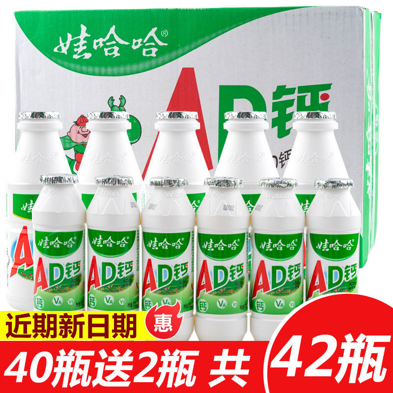 Wahaha AD calcium milk lactobacillus beverage Wahaha childrens yogurt whole box large bottle breakfast milk food batch