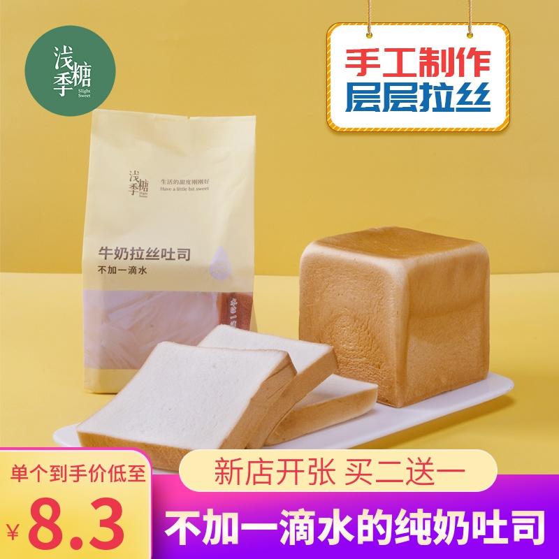 【买二送一】浅塘记无水纯牛奶手撕面包
