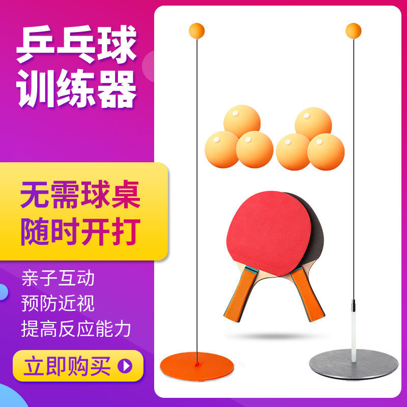 Table tennis training device self training artifact children and adults use BINGBANG ball training device to prevent myopia