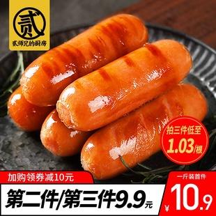 贰师兄的厨房原味脆皮烤肠500g火山石台湾热狗烤香肠1斤装猪肉肠