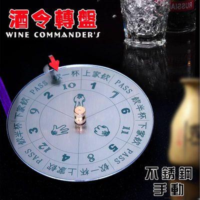 酒桌游戏道具喝酒司令KTV酒吧朋友聚会游戏娱乐道具精品小转盘