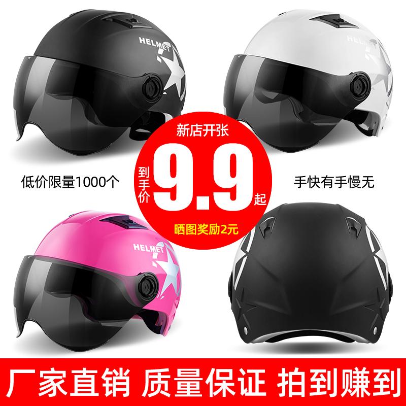 电动车头盔灰电瓶车半盔哈雷高清防晒男女可爱轻便式摩托车安全帽