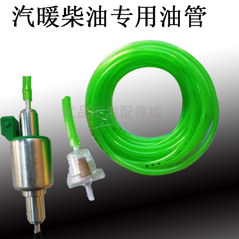 燃油驻车加热器油管绿输油管暖风机