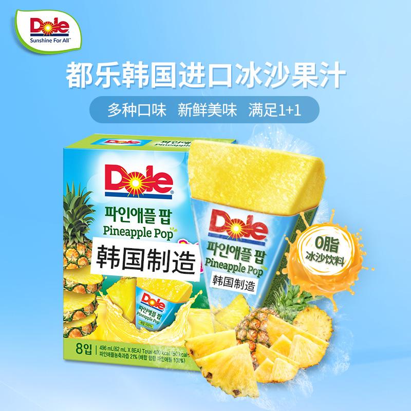 韩国进口Dole都乐冰沙苹果橙汁桃子芒果菠萝果汁饮料夏日饮品