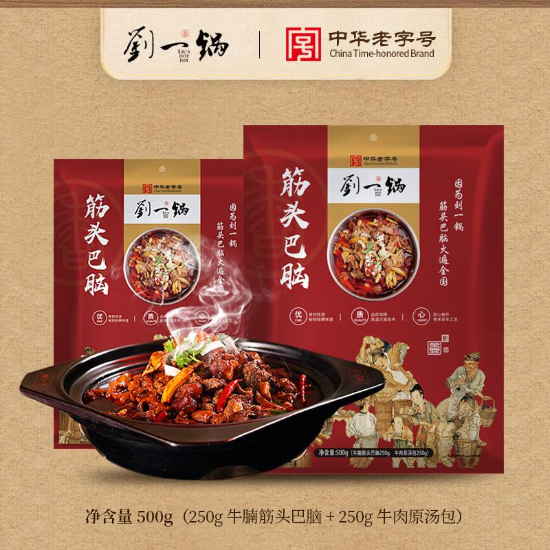 【中华老字号】刘一锅筋头巴脑开袋即食加热速食菜卤味火锅快手菜