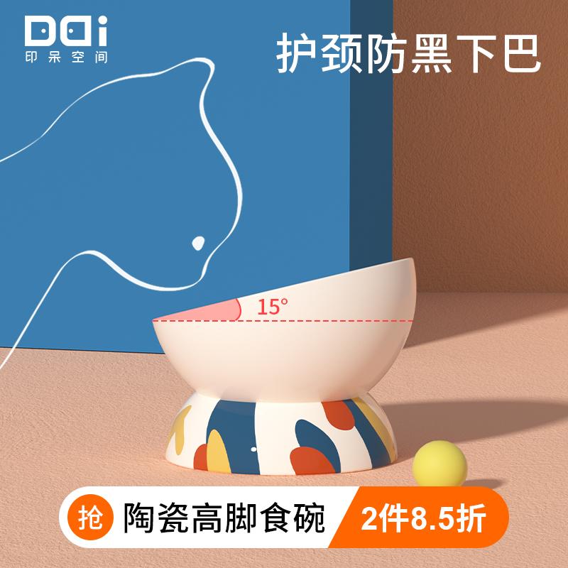 印呆空间猫碗陶瓷水碗猫食盆保护颈椎猫咪斜口高脚碗狗猫宠物用品