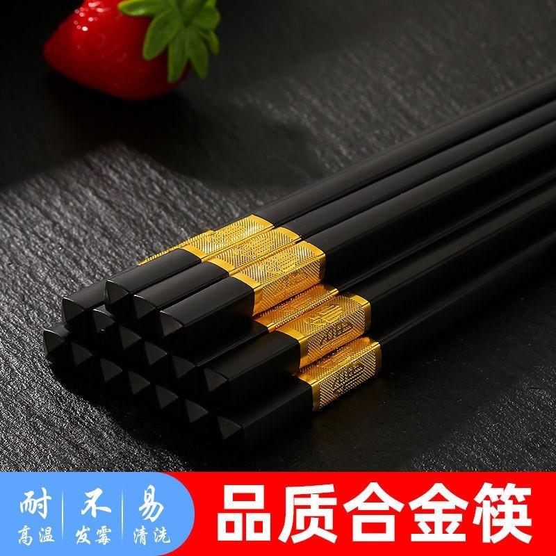 筷子家用酒店合金筷子防滑不发霉抑菌筷酒店耐高温筷子