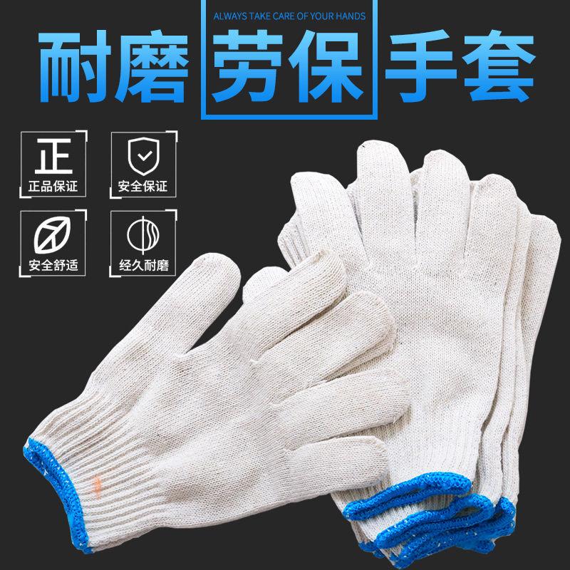 劳保棉线手套60双24双工作防护耐磨加厚汽修工地工作白线棉纱手套