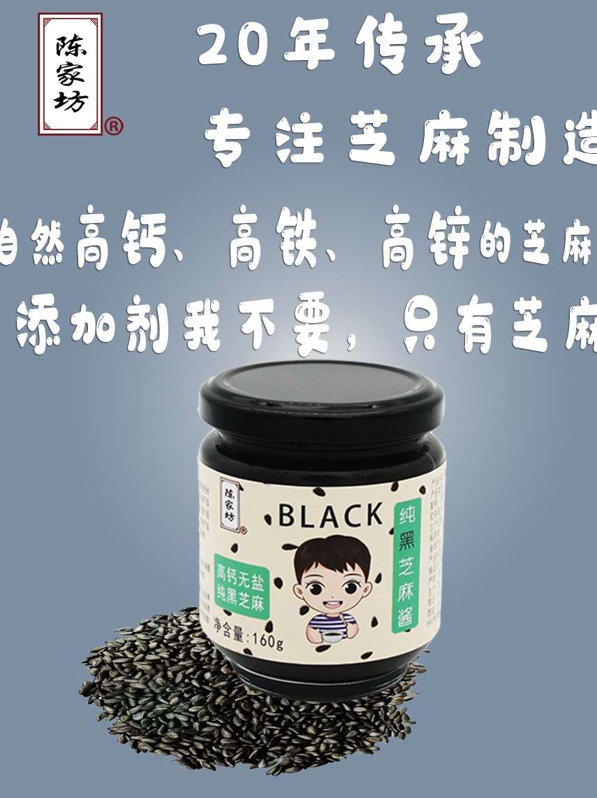 纯黑芝麻酱儿童辅食材高钙高铁高锌