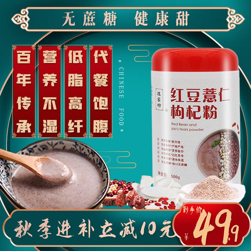红豆薏米枸杞粉薏仁粉代餐高纤祛湿
