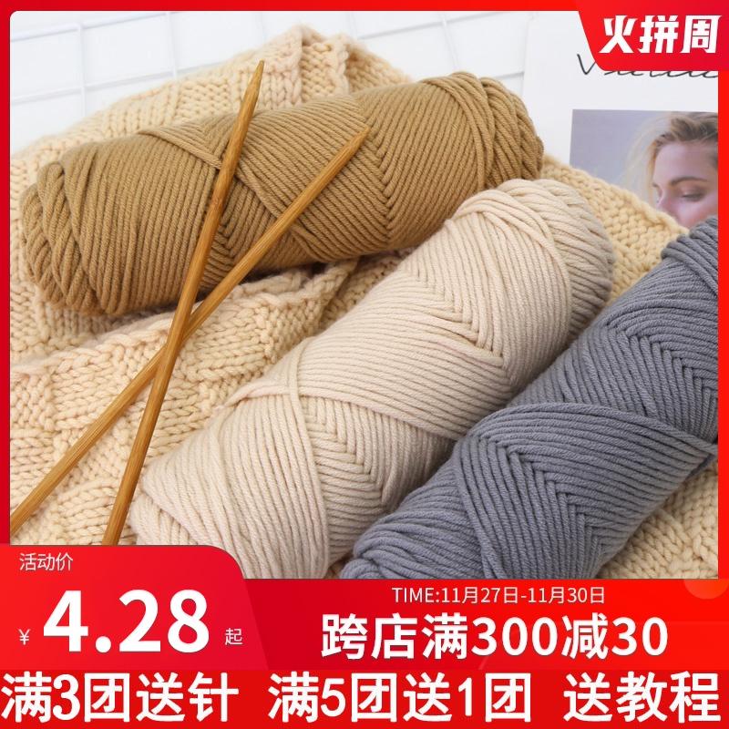 手工diy编织送男友女自织围巾毛线团手编粗线球情人牛奶棉材料包