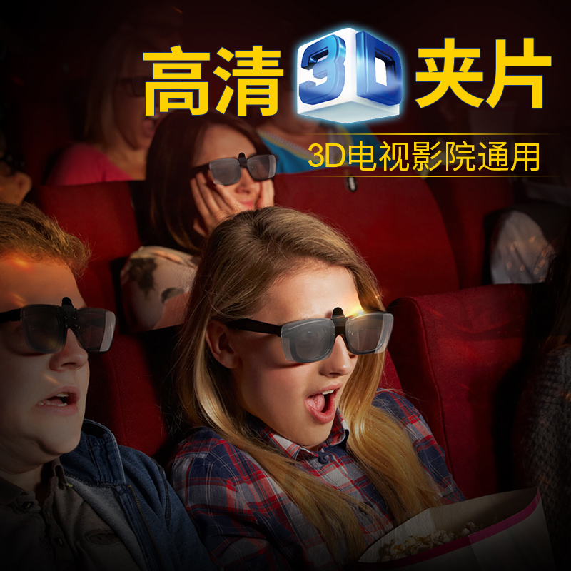 3D glasses clip cinema special computer TV home red blue three D eye stereo IMAX myopia universal