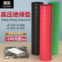 高压绝缘胶垫配电室10kv/3/5/8mm地毯红色橡胶板绝缘垫配电房专用