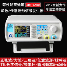 JDS6600 dual channel full CNC DDS arbitrary wave function signal generator pulse signal source frequency meter