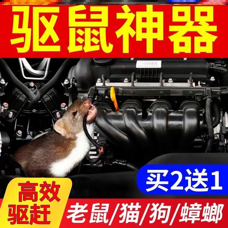 Car mousetrap engine compartment special vehicle ultrasonic electronic mouse repeller
