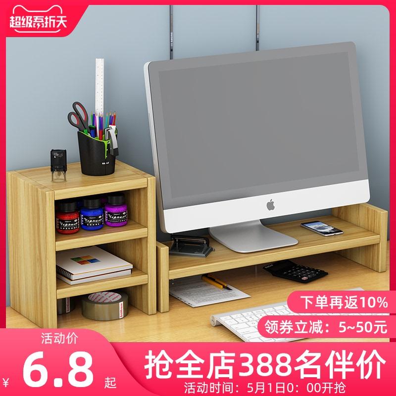 (过期)木遥旗舰店 电脑显示器屏增高架桌面键盘整理 券后6.8元包邮