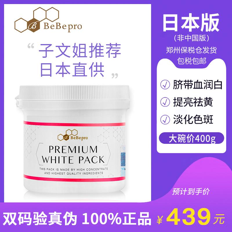 日本银座BeBepro面膜脐带血润白补水收缩毛孔涂抹式修复官方正品