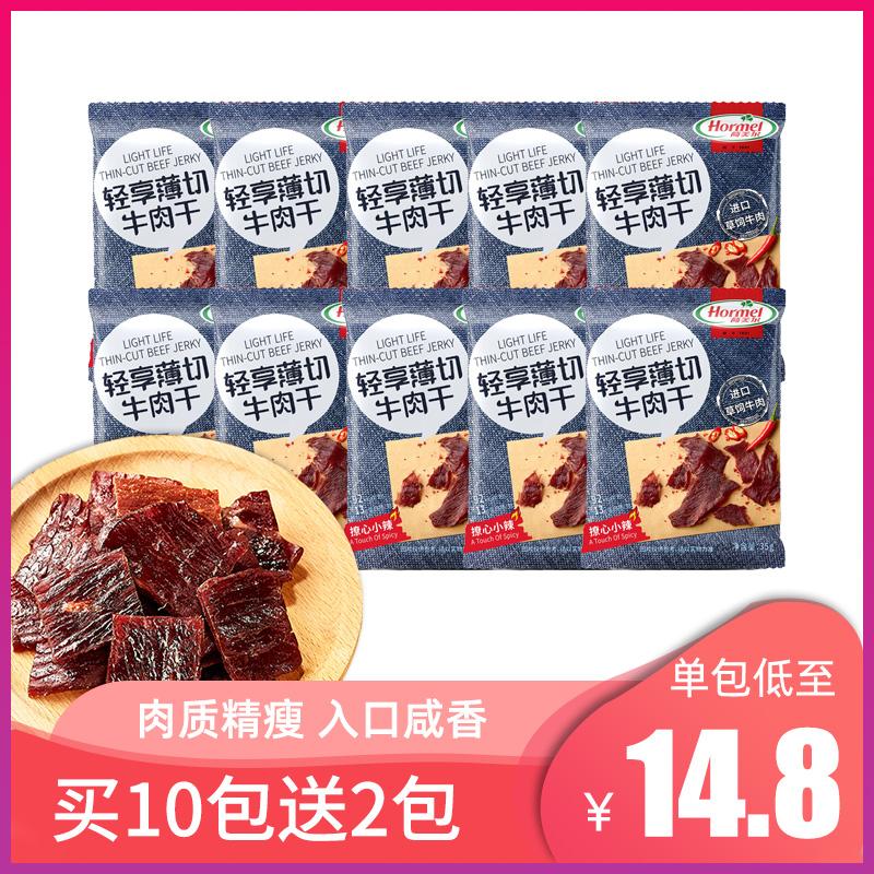 荷美尔轻享薄切牛肉干咸香味香辣风干办公室零食小包装小吃35g*10