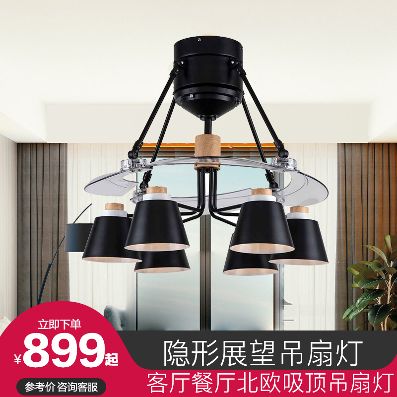 Invisible ceiling fan lamp with lamp electric fan lamp Nordic household living room dining room bedroom ceiling fan modern simplicity