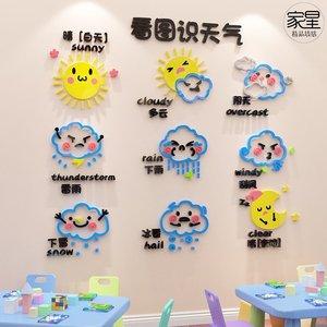 天气预报墙贴3d立体早教中心环创主题儿童贴画幼儿园教室墙面装饰