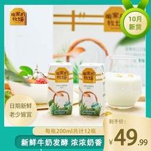 【君乐宝咱家的牧场】常温原味酸奶200g*12盒
