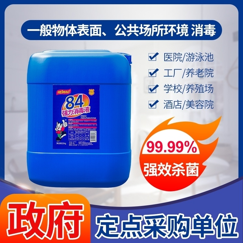 Remove disinfectant strong white household industrial antibacterial and epidemic prevention special property fabric disinfectant 84 disinfectant