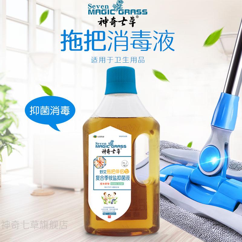 神奇七草野艾复合季铵盐杀菌消毒液家用地板拖把清洗液清洁室内1L